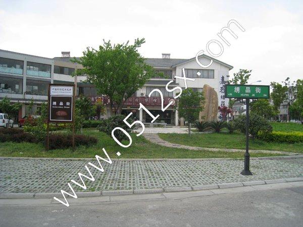 镇湖绣品街的路标,正宗原地现拍,欢迎各地人士前来游玩、购物